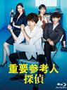 重要参考人探偵 Blu-ray BOX/Blu-ray Disc/TCBD-0714