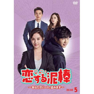 恋する泥棒~あなたのハート、盗みます~ DVD-BOX5/DVD/TCED-3933