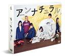 アンナチュラル DVD-BOX/DVD/TCED-3988