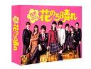花のち晴れ~花男Next Season~ DVD-BOX/DVD/TCED-4102
