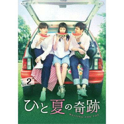ひと夏の奇跡~waiting for you DVD-BOX2/DVD/TCED-4119