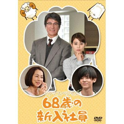 68歳の新入社員/DVD/TCED-4153