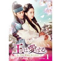 王は愛する DVD-BOX1/DVD/TCED-4155