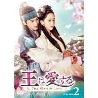 王は愛する DVD-BOX2/DVD/TCED-4156