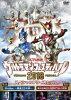 ウルトラマン THE LIVE ウルトラマンフェスティバル2018 スペシャルプライスセット/DVD/TCED-4191