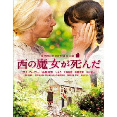 西の魔女が死んだ DVD/DVD/TCED-4251