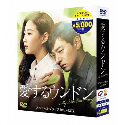愛するウンドン 期間限定スペシャルプライスBOX/DVD/TCED-4262