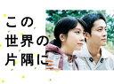 この世界の片隅に DVD-BOX/DVD/TCED-4263