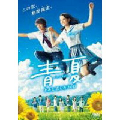 青夏 きみに恋した30日 邦画 TCED-4272