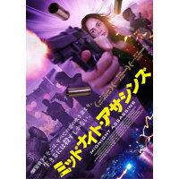ミッドナイト・アサシンズ/DVD/TCED-4331