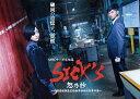 SICK'S 恕乃抄 ~内閣情報調査室特務事項専従係事件簿~ DVD-BOX/DVD/TCED-4347