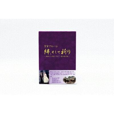 皇室アルバム 絆、そして祈り~昭和から平成 天皇ご一家の全記録~【Blu-ray】/Blu-ray Disc/TCBD-1001