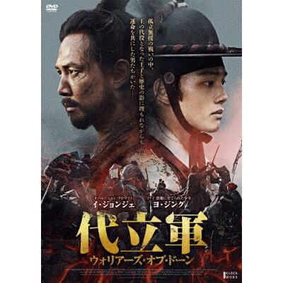 代立軍 ウォリアーズ・オブ・ドーン/DVD/TCED-4455