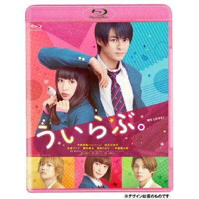 ういらぶ。 Blu-ray 通常版/Blu-ray Disc/TCBD-0842