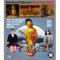 新TV見仏記 30兵庫・丹波 謎の仏師編/Blu-ray Disc/TCBD-0846