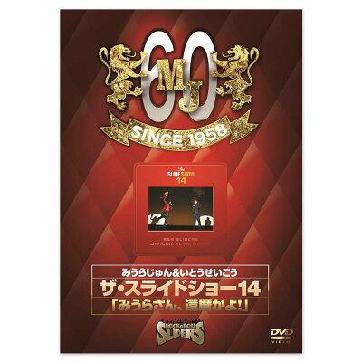 ザ・スライドショー14「みうらさん、還暦かよ!」/DVD/TCED-4473