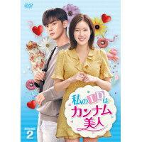 私のIDはカンナム美人 DVD-BOX2/DVD/TCED-4514
