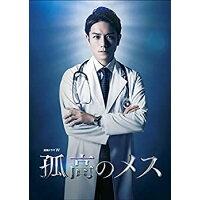 連続ドラマW 孤高のメス DVD-BOX/DVD/TCED-4548