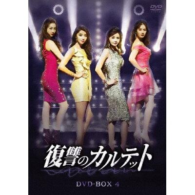 復讐のカルテット DVD-BOX4/DVD/TCED-4556
