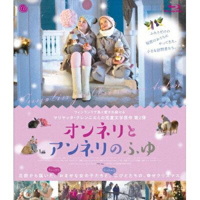 オンネリとアンネリのふゆ Blu-ray/Blu-ray Disc/TCBD-0885