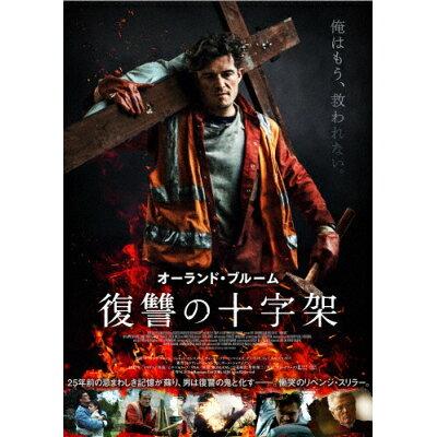 復讐の十字架/DVD/TCED-4739