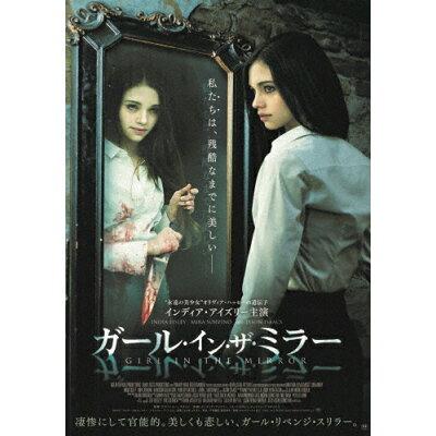 ガール・イン・ザ・ミラー/DVD/TCED-4755