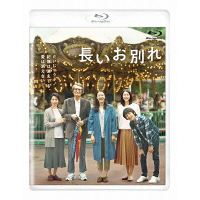 長いお別れ Blu-ray/Blu-ray Disc/TCBD-0892