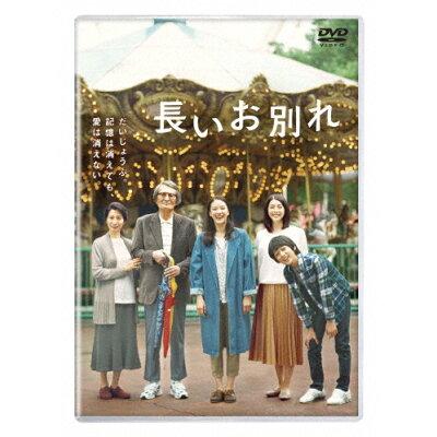 長いお別れ DVD/DVD/TCED-4756
