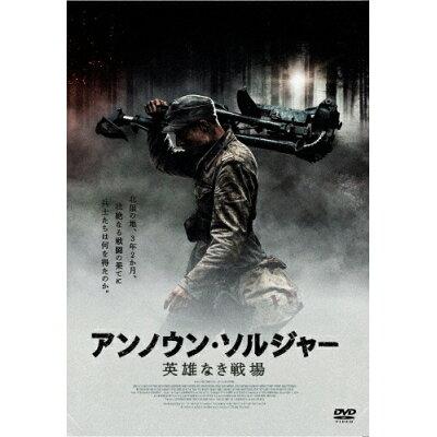 アンノウン・ソルジャー 英雄なき戦場 DVD/DVD/TCED-4792