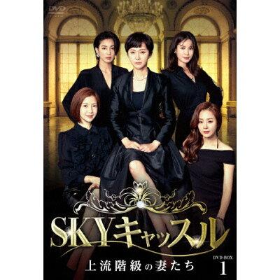 SKYキャッスル~上流階級の妻たち~ DVD-BOX1/DVD/TCED-4810