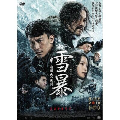 雪暴 白頭山の死闘 DVD/DVD/TCED-4912