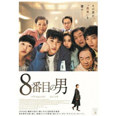 8番目の男/DVD/TCED-4919