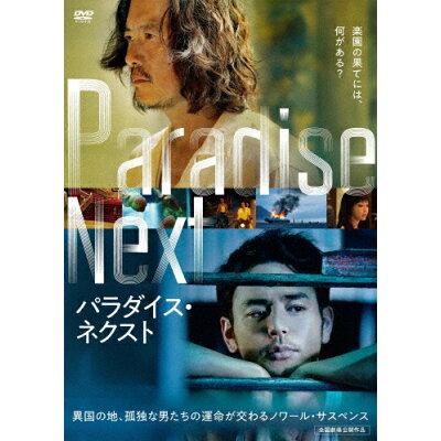 パラダイス・ネクスト/DVD/TCED-4929