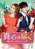 真心が届く~僕とスターのオフィス・ラブ!?~ DVD-BOX2/DVD/TCED-5131