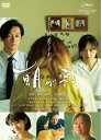 朝が来る DVD/DVD/TCED-5529