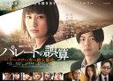 連続ドラマW パレートの誤算 ~ケースワーカー殺人事件 Blu-ray BOX/Blu−ray Disc/TCBD-1047