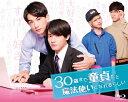 30歳まで童貞だと魔法使いになれるらしい Blu-ray BOX/Blu−ray Disc/TCBD-1053