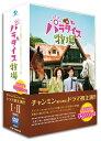 パラダイス牧場 スタンダードDVD BOX スペシャルプライス版/DVD/EYBF-10188