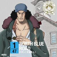 ワンピース ニッポン縦断!47クルーズCD in 北海道 NORTH BLUE ROAD/CDシングル(12cm)/EYCA-10214