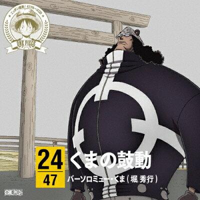 ワンピース ニッポン縦断!47クルーズCD in 三重 くまの鼓動/CDシングル(12cm)/EYCA-10241