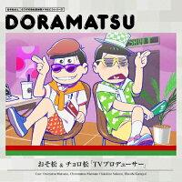 おそ松さん 6つ子のお仕事体験ドラ松CDシリーズ おそ松&チョロ松「TVプロデューサー」/CD/EYCA-10793