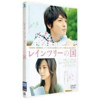 レインツリーの国 通常版/DVD/EYBF-10976