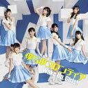 僕らのフロンティア(DVD付)/CDシングル(12cm)/EYCA-11145