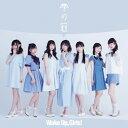 雫の冠(DVD付)/CDシングル(12cm)/EYCA-11600