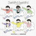 レッツゴー!ムッツゴー!~6色の虹~(DVD付)/CDシングル(12cm)/EYCA-11737