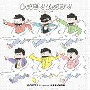レッツゴー!ムッツゴー!~6色の虹~/CDシングル(12cm)/EYCA-11738
