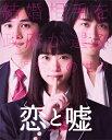 恋と嘘 Blu-rayコレクターズ・エディション/Blu-ray Disc/EYXF-11840