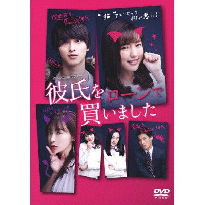 彼氏をローンで買いました DVD-BOX/DVD/EYBB-12068