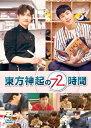 東方神起の72時間/DVD/EYBF-12129