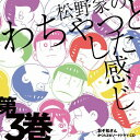 おそ松さん かくれエピソードドラマCD「松野家のわちゃっとした感じ」第3巻/CD/EYCA-12210